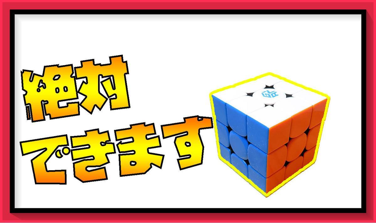 ルービック キューブ 六 面 やり方