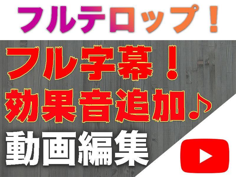 編集 テロップ 動画