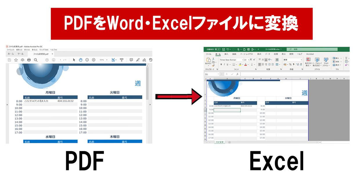PDFをWord・Excelファイルに変換します PDFをワードやエクセルに変換し編集したい人におすすめです! イメージ1