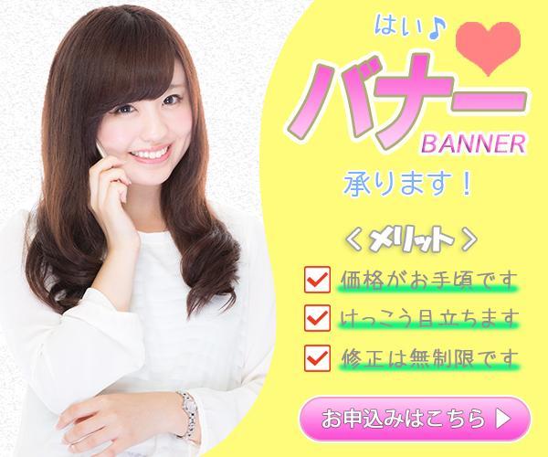 1000円でご指定に沿ってバナーを制作いたします 300×250程度のサイズを追加料金なしで!