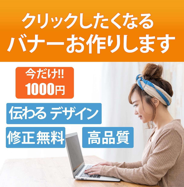 11月末まで!!1000円でバナー作成致します クリックしたくなるバナーを作成します! イメージ1