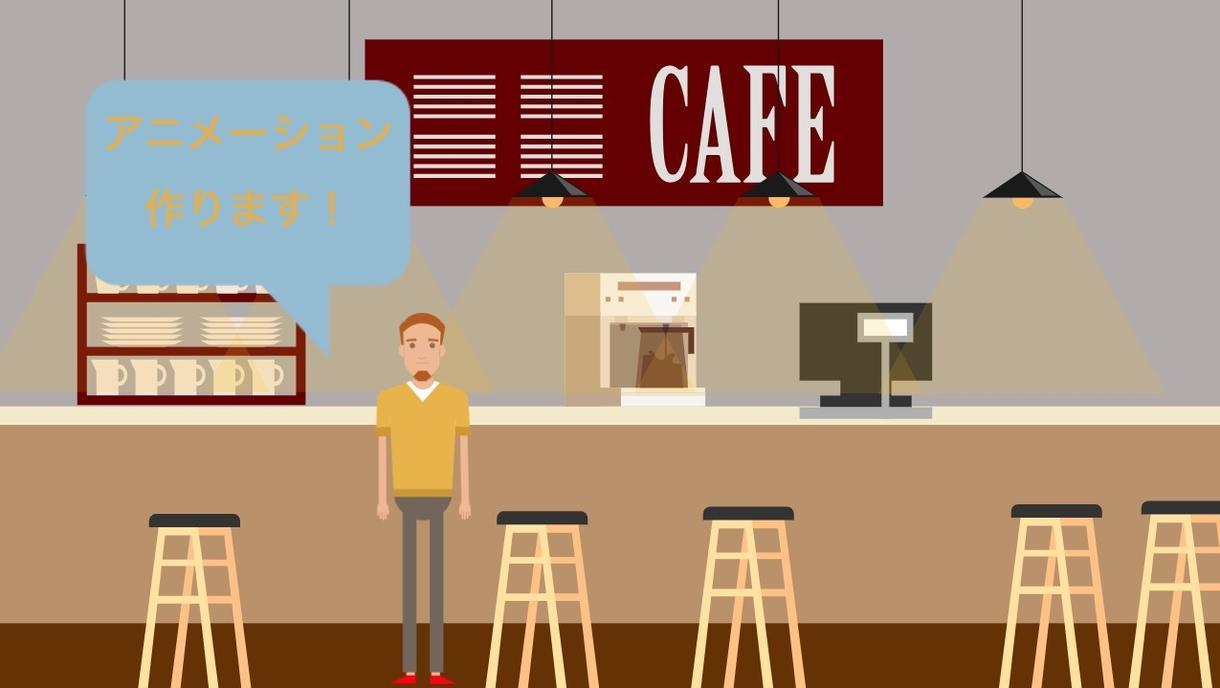 Facebook広告に最適なアニメーション作ります ホームページやフェイスブック広告やLP説明動画にピッタリ!