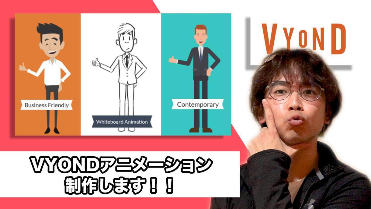 VYONDを使ったアニメーションを制作します 広告動画、ホワイトボードアニメーション、なんでもお任せ!! イメージ1