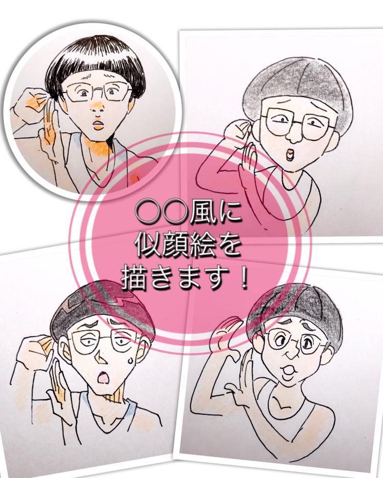 先着3名!1000円で似顔絵を描きます サプライズ、プレゼント、SNSアイコン用にいかがでしょうか♬