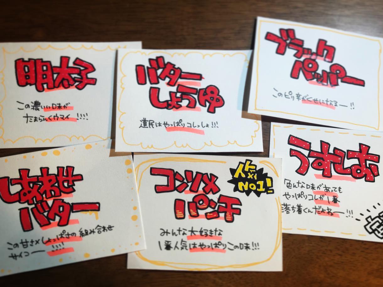 一言POP10枚3500円で描きます 飲食、書店、雑貨店向け★手描きPOPで売り場を明るく★