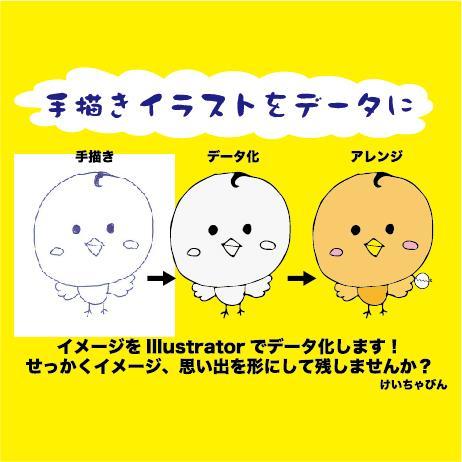 イメージをIllustratorでデータ化します 手描きイラスト、イメージ、ロゴ等をトレース、使えるデータに!