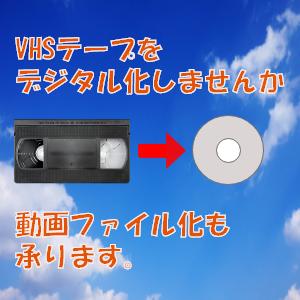 VHSテープをDVDや動画ファイルに変換します 大切な思い出をDVDへデジタル保存しませんか。 イメージ1