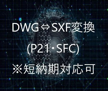 DWGからSXF(P21・SFC)変換行います 見積もり不要でお急ぎの方や短納期にも出来る限り対応致します。 イメージ1