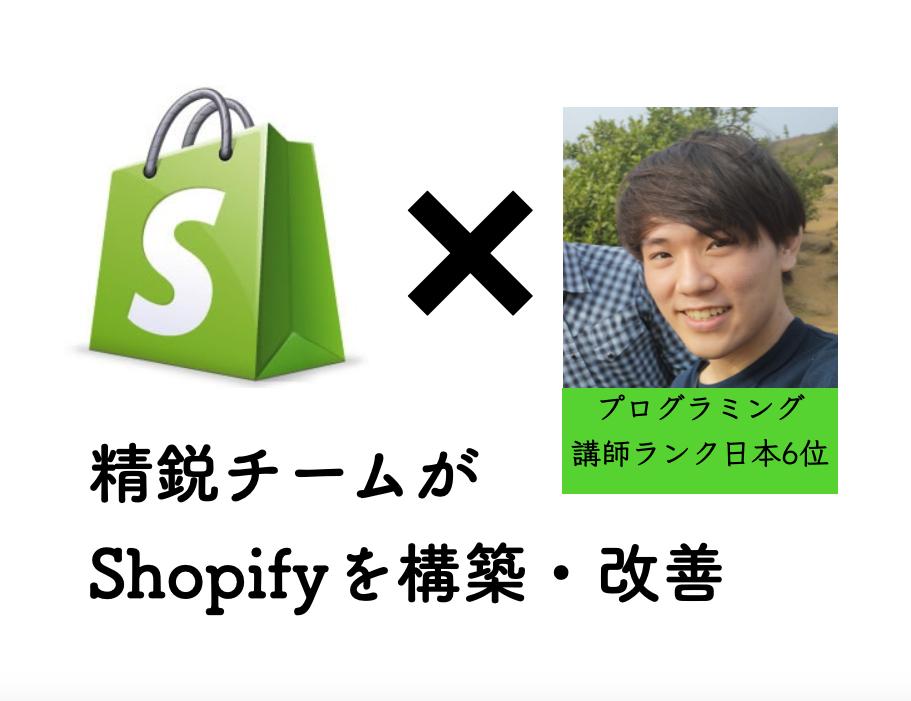 Shopifyを構築・改善します プログラミング講師のエンジニアチームが担当!! イメージ1