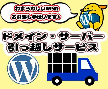 Webのプロがワードプレスサイトごっそり移管します 最短2時間でドメイン・サーバー移管をいたします!
