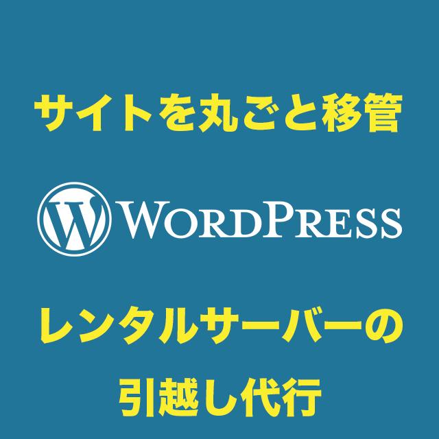 WordPressの移転を代行します ネームサーバー変更など全部込みで安心!