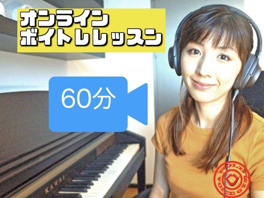 科学的&芸術的にオンラインボイトレレッスンします J-pop、洋楽、ジャズ、クラシック、初心者からプロまで
