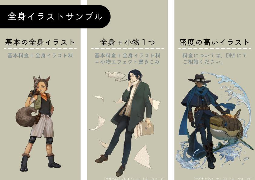商用利用可】キャラクターイラスト書きます SNS等アイコンや似顔絵、オリジナルキャラクターのデザインに