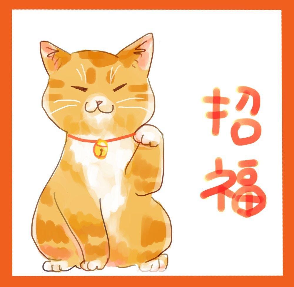 ペットを招き猫風イラストに☆