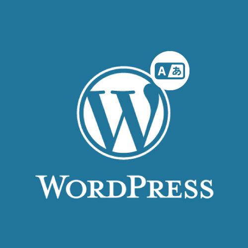 WordPressのテーマの翻訳します 海外で購入したテーマの翻訳を行います。