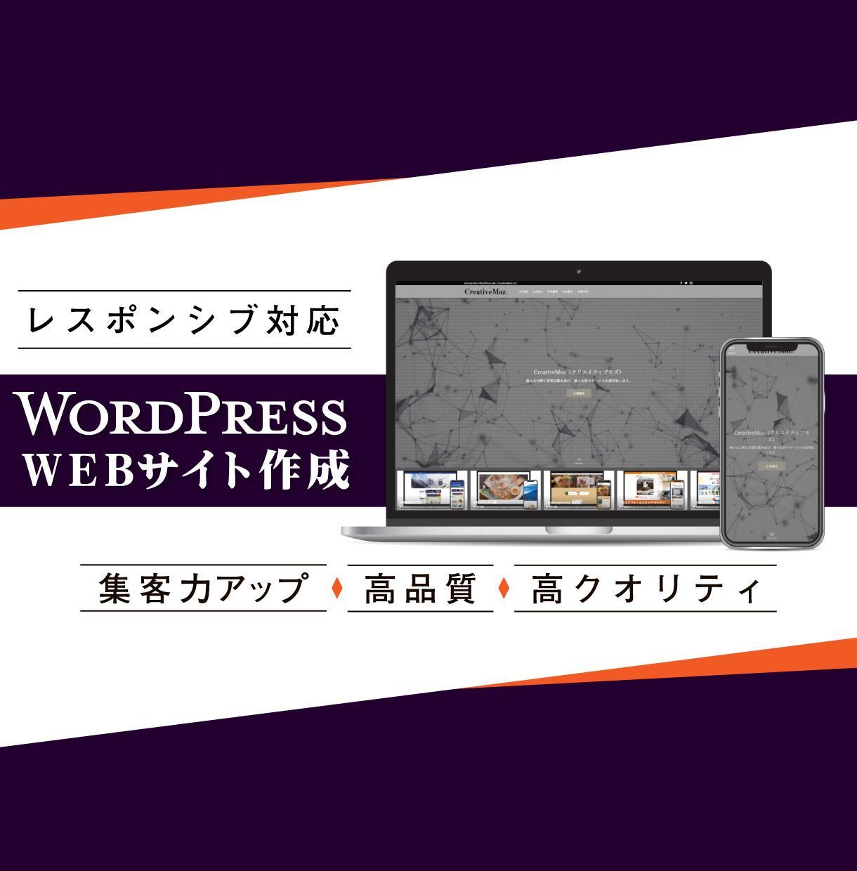 コミコミ価格明瞭WordPressでサイト作ります 詳しくない方でもちゃんとご説明いたします。多機能!高品質! イメージ1