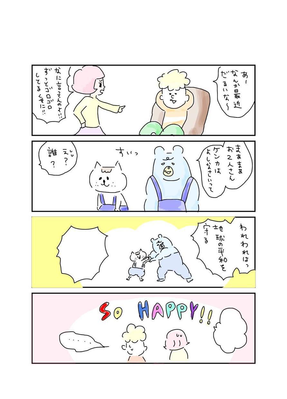 あなたのネタをネコとクマで4コマ漫画にしますます ブログにも、プレゼントにもオススメ