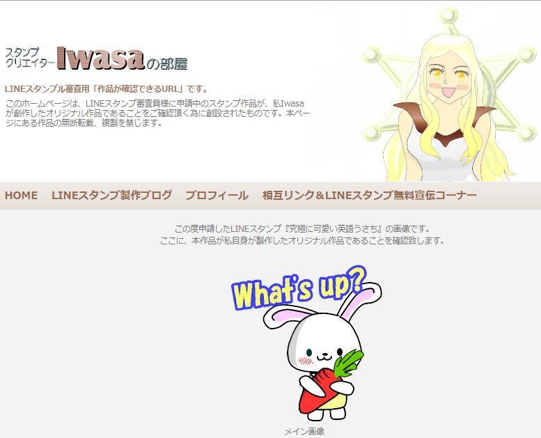 LINEスタンプ「作品が確認できるURL」ホームページを代行製作及び3ヵ月Webで公開