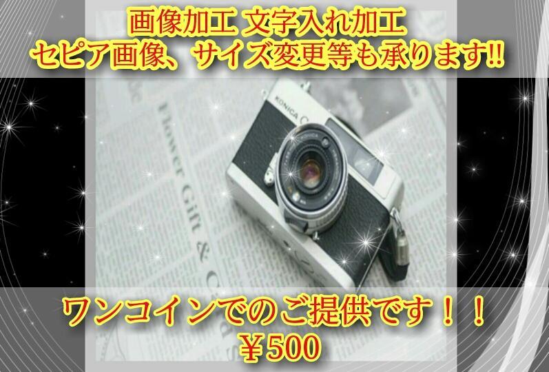 画像加工のサービスを提供させて頂きます(*^^*)画像切り取りやサイズ変更等も承っております!!