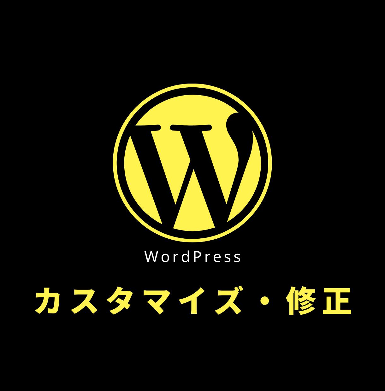 WordPressの修正やカスタマイズをいたします WordPress(ワードプレス)サイトの作業代行します! イメージ1