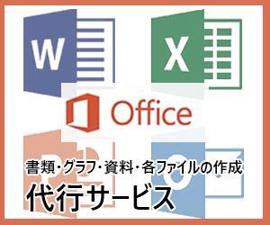 一般・ビジネス書類作成の代行いたします WORD・EXCEL OFFICE書類作成・業務効率UP イメージ1