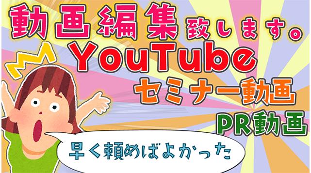 YouTube動画編集委託実績あります 5分未満基本料金4000円他ニーズお答え可能です