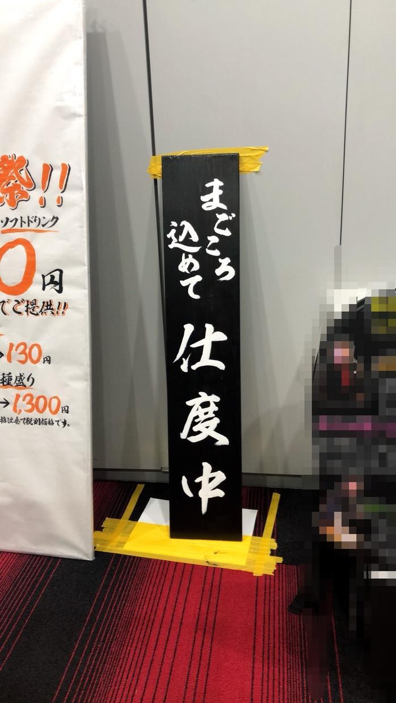 手書き看板を製作します 店の手書き看板などの製作できます。よろしくお願いいたします。 イメージ1