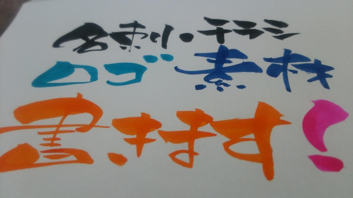 筆文字 名刺・チラシ・ロゴ 素材を書きます データでお渡し★温かい筆文字を名刺やチラシに入れませんか?★
