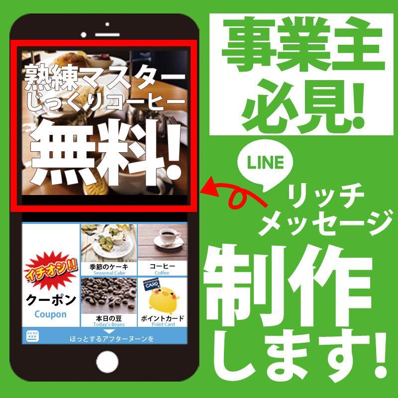 クリック数UP!LINEリッチメッセージ制作します リッチメッセージとは、画像やテキストをまとめた広告です。