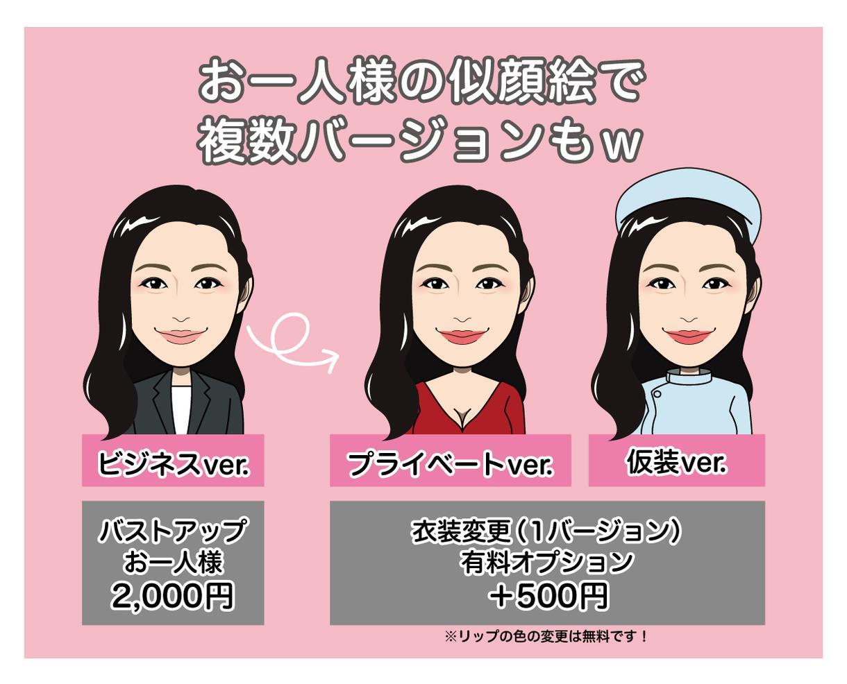 ビジネスに最適な似顔絵をご提供いたします 名刺やプロフィール画像などに使用する似顔絵をお描きします!