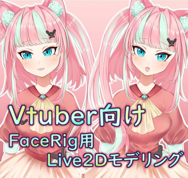 VTuber向け!Live2Dモデルを制作します 格安!Facerig対応モデル、VTuberデビューに向けて イメージ1