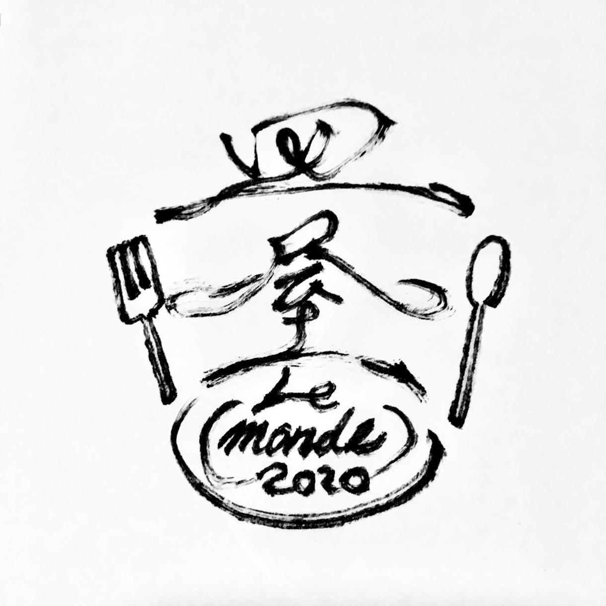 味のある筆文字でロゴ作ります お酒やお米、ラーメンなど飲食系におすすめ!味のある筆文字ロゴ イメージ1