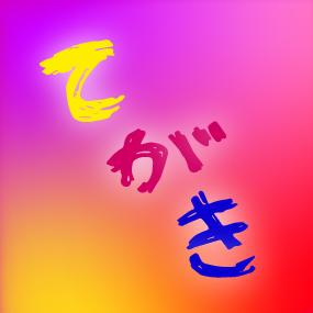 温かみのある「手書き文字」を作成致します ●本格的なロゴまでは要らないけど…という方へおススメです!