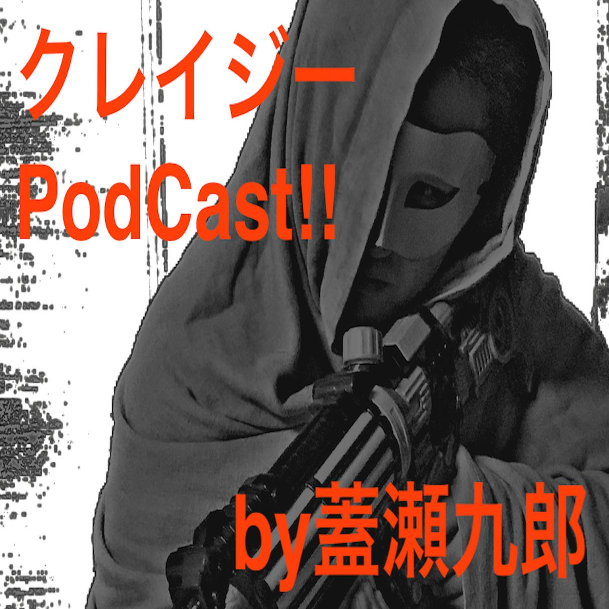 誰でもできる!Podcastの配信を手伝います Podcast配信までの作業をお手伝いいたします