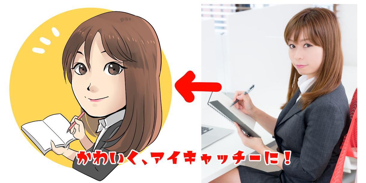 SNSアイコンから商用まで似顔絵描きます アイキャッチーで可愛い似顔絵を描きます!