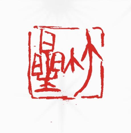ロゴデザインを篆刻スタイルでお作りします 菓子、和食、和装、陶芸関係などのチラシや商品パッケージに