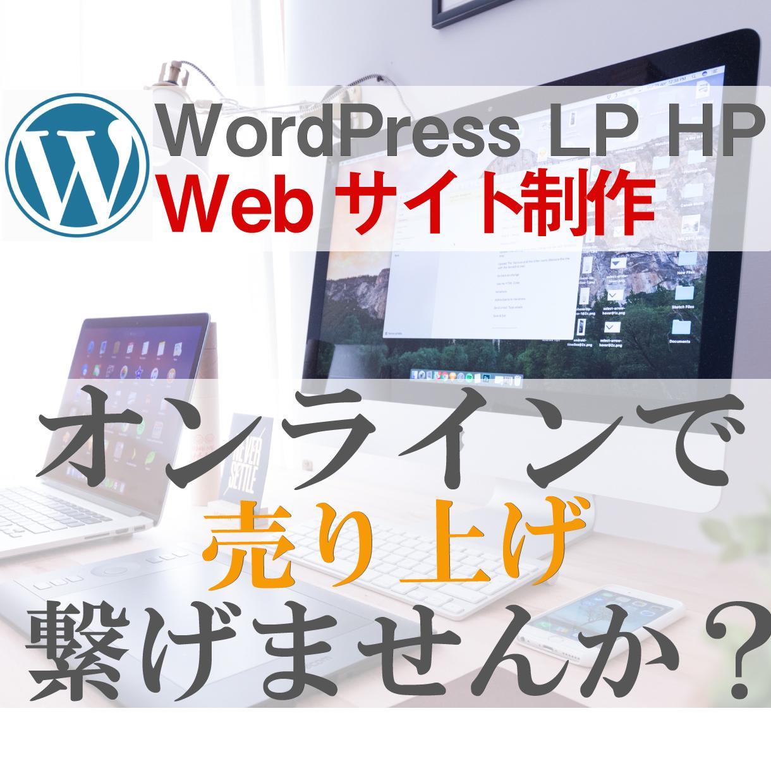 最安値WordPress構築、HP、LP制作します オンラインで売り上げに繋げませんか? イメージ1
