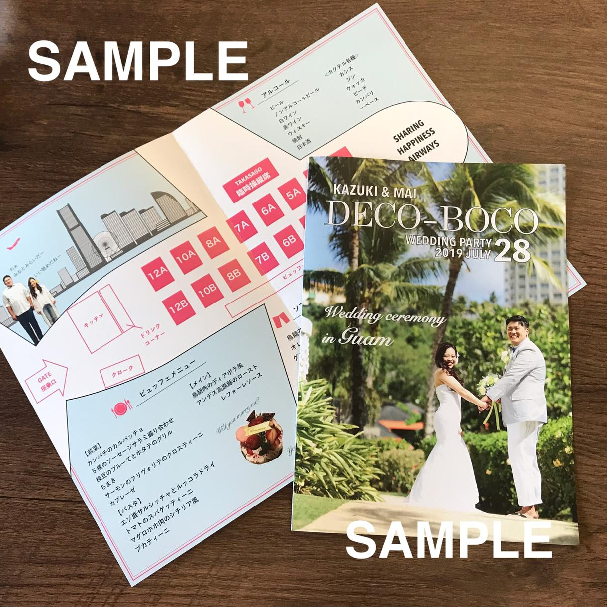 機内誌風の結婚式席次表作ります 旅行好きによる旅行好きの為の結婚式席次表