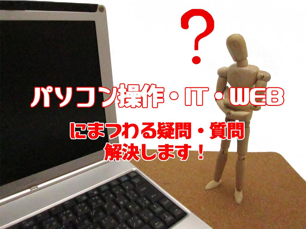 パソコン・ITにまつわる質問・疑問お答えします PC操作,EXCEL,WEB周り等どんなお悩みも解決!! イメージ1