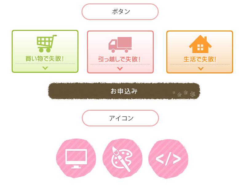 webサイトで使用するアイコン、バナー、イラストなど作成致します☆