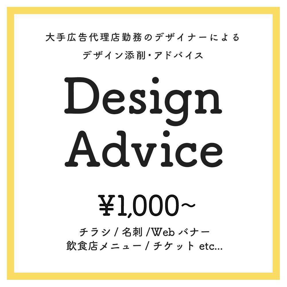 プロがあなたのチラシ、名刺を添削します はじめての方も。大手広告代理店勤務の確かな経験でサポート イメージ1