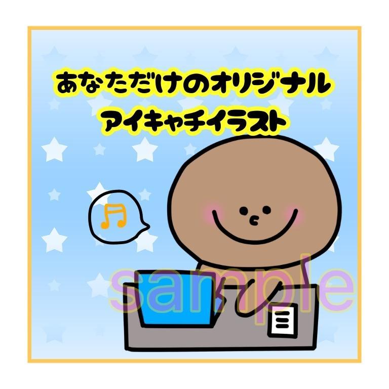 今だけ1000円★アイキャッチ用イラスト描きます ブログで使えるゆるいなごむ愛されイラスト格安で提供いたします