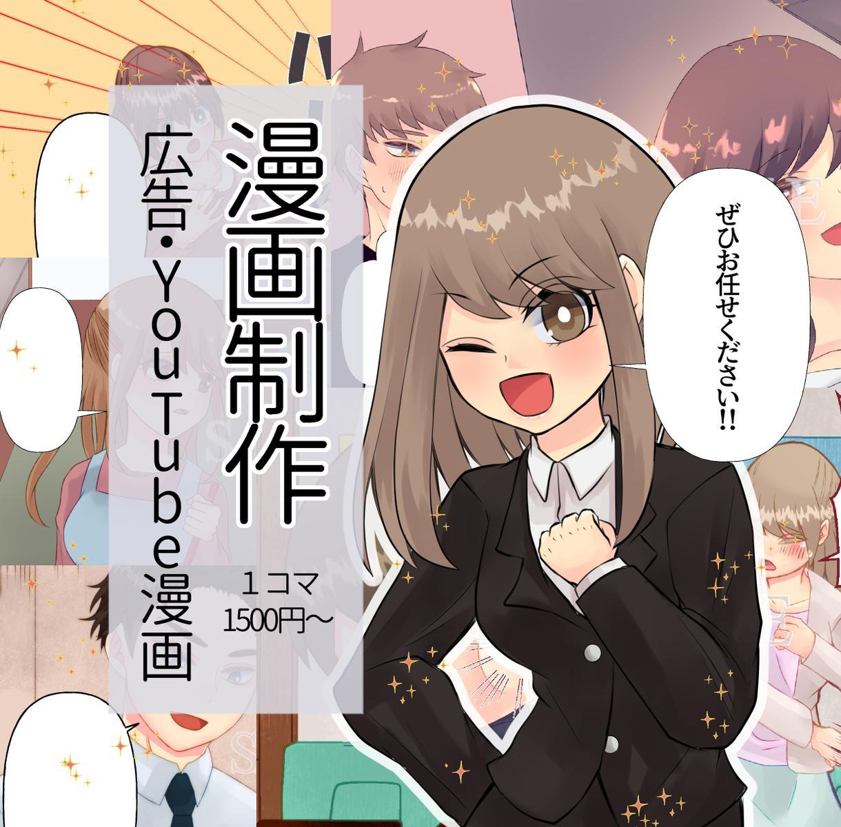 1コマ1500円で色々な漫画描きます LP漫画/SNS/広告/YouTubeなどにどうぞ! イメージ1