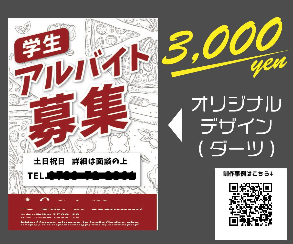 アルバイト募集ポスター/チラシ作成ます オリジナルの募集ポスター/チラシを作成!