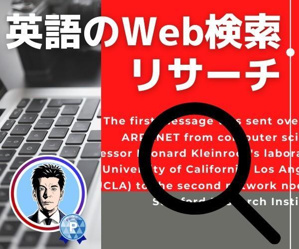 英語のウェブ検索やリサーチ・調査をお手伝いします 調べたい情報があるのに、英語が理由で困っているあなた イメージ1