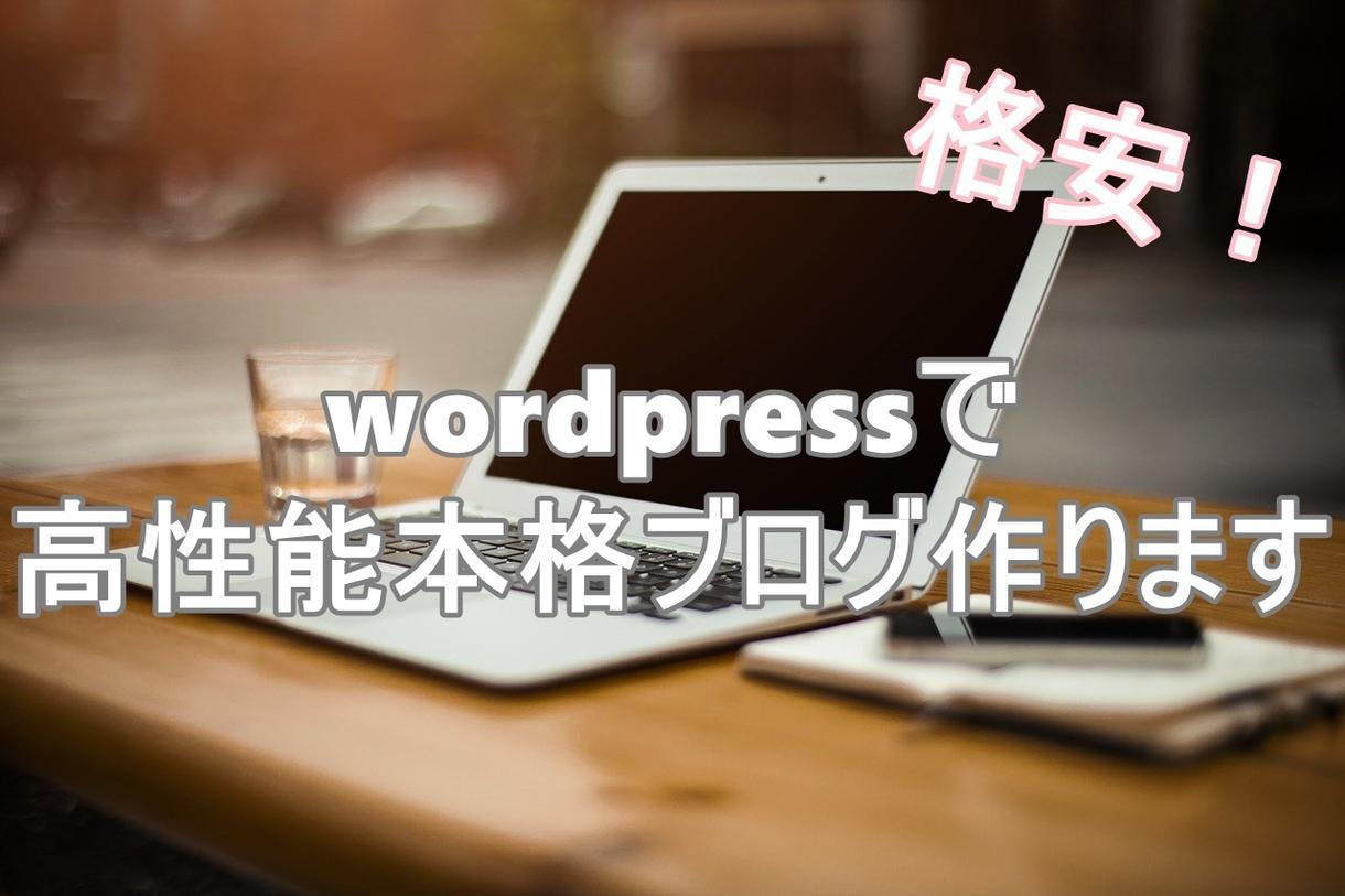 高品質格安!wordpressでブログ作成します 自分で更新できる!丁寧なマニュアル付き。 イメージ1