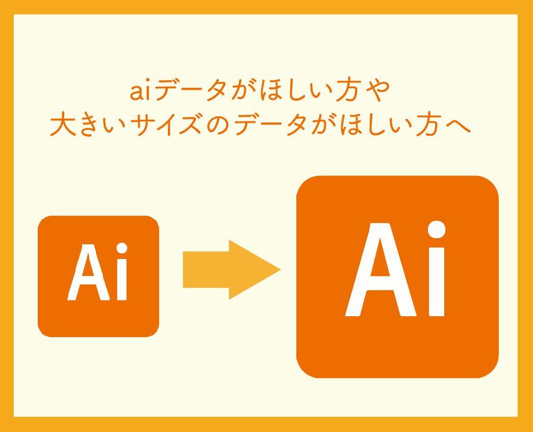 迅速・丁寧に!ロゴやイラストをトレースします 【aiデータ作成】イラストやロゴのトレース【色の変更可】
