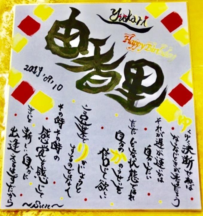 ハイヤーセルフからの名前詩とお手紙をお書きします 8,990円でココナラハンドメイドに出品しております!