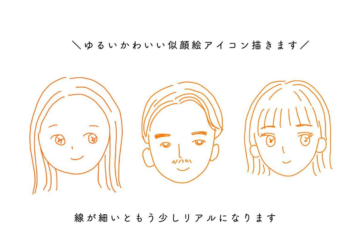 ゆるくてシンプルなかわいい似顔絵アイコン描きます SNSや名刺などプロフィールに使える!ゆるかわイラスト