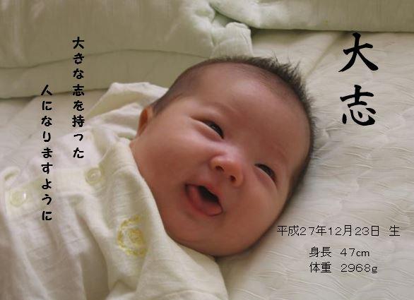 赤ちゃん誕生記念命名書を書きます ご両親の心のこもったメッセージ付きの命名書です。